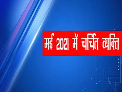 मई 2021 के चर्चित व्यक्ति  May 2021 Person in News Hindi
