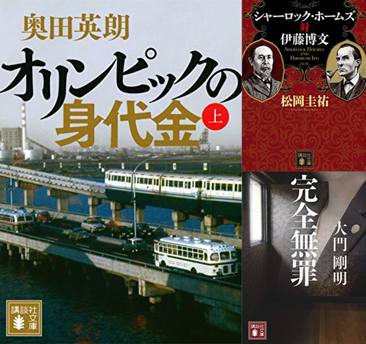 【小説】講談社文庫の小説 カスタマーレビュー星4以上フェア(2/27まで)