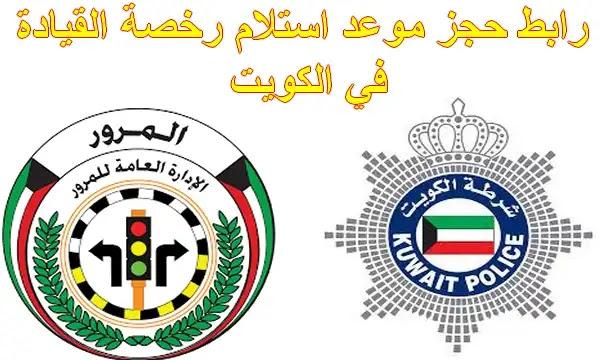خطوات حجز موعد استلام رخصة القيادة في الكويت