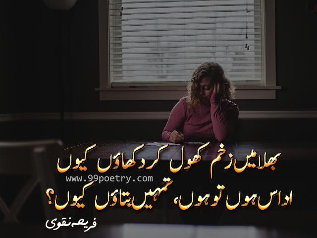 Udaas hun Fariha sad lines