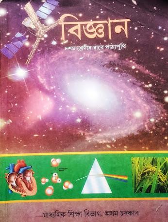 Class 10 General Science Assam