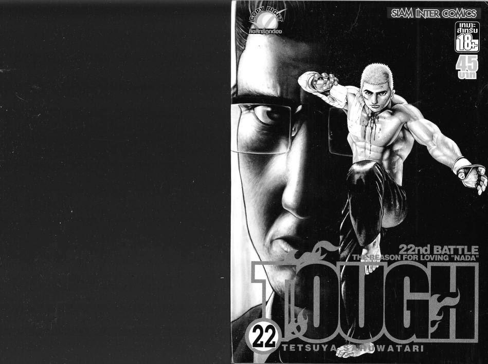 Tough II-ตอนที่ 22
