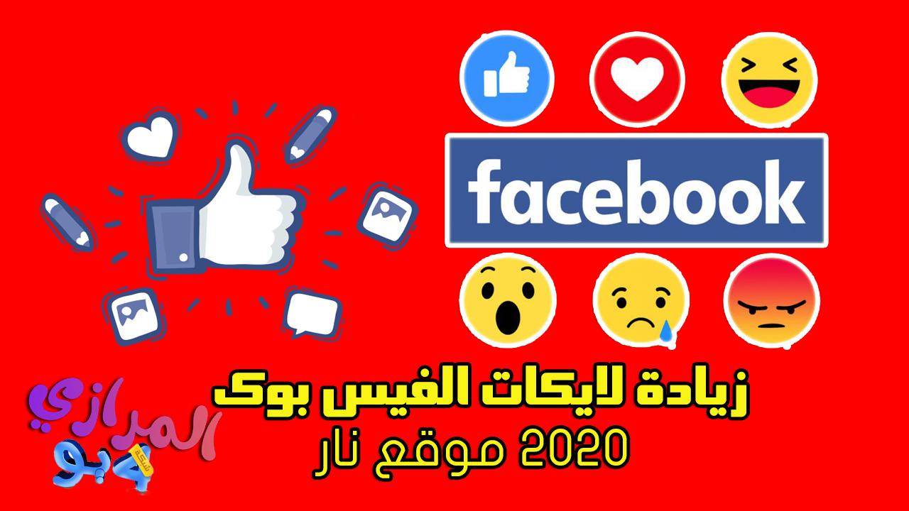 زيادة لايكات الفيس بوك 2020 موقع جديد نار