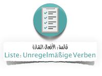 (1): قائمة: الأفعال الشاذة  Liste: Unregelmäßige Verben (1)