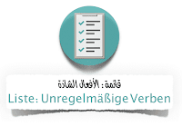 (3): قائمة: الأفعال الشاذة Liste: Unregelmäßige Verben (3)