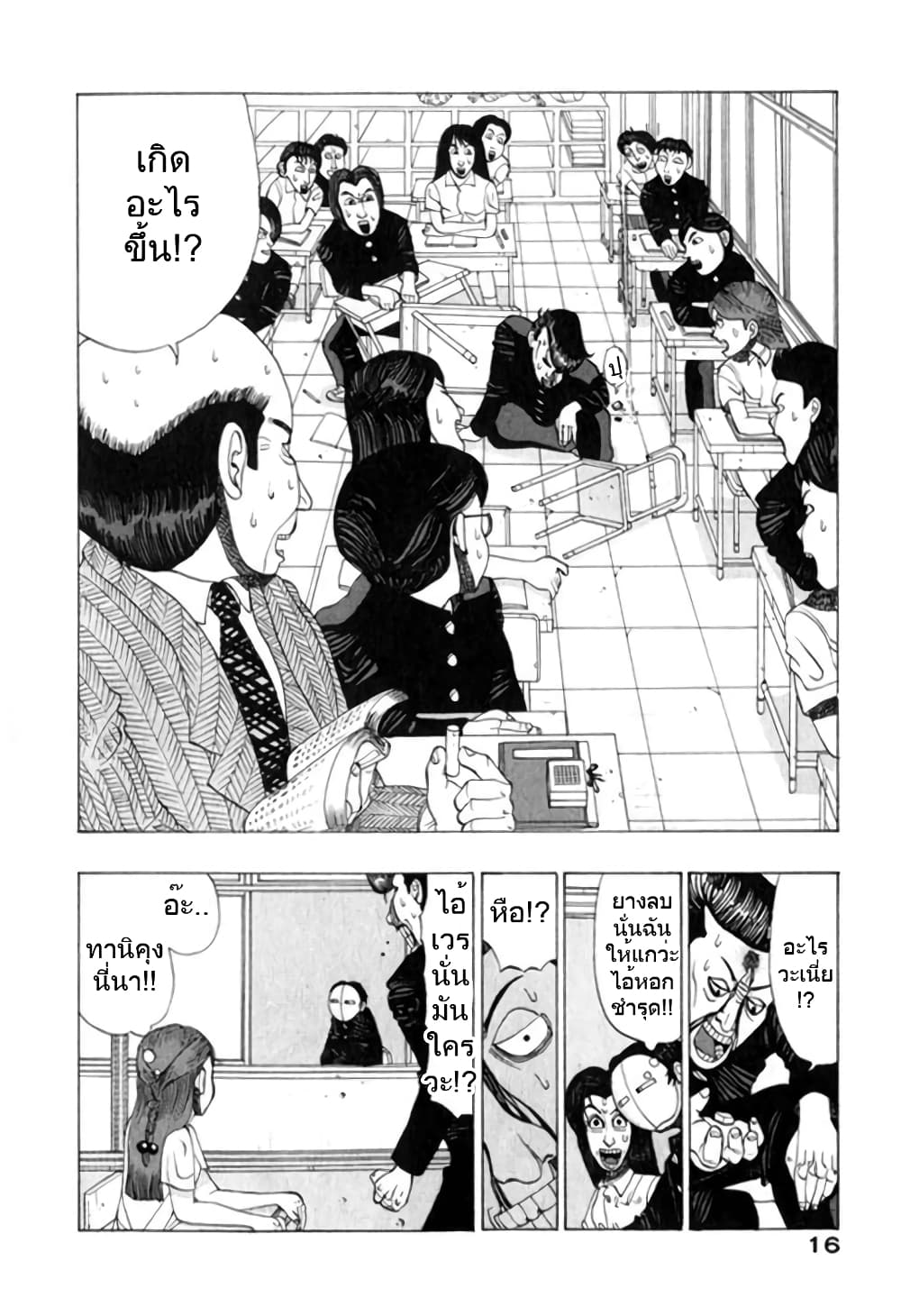 อ่านการ์ตูน Tanikamen ตอนที่ 0 หน้าที่ 17