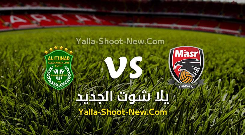 مباراة نادي مصر والاتحاد السكندري