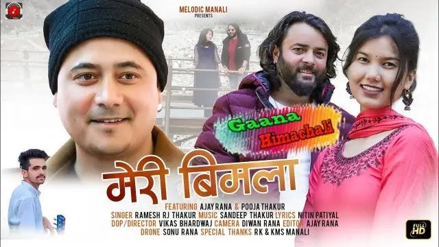 Meri Bimla mp3 Download - Ramesh Rj Thakur ~ Gaana Himachali