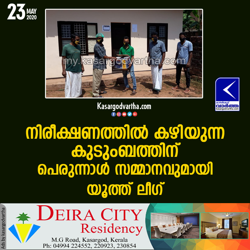 Kerala, News, Youth league's gift for Family