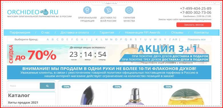 Мошеннический сайт orchideo.ru – Отзывы о магазине, развод! Фальшивый магазин
