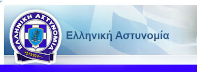 Μηνιαία Δραστηριότητα της Ελληνικής Αστυνομίας (Νοέμβριος 2016)