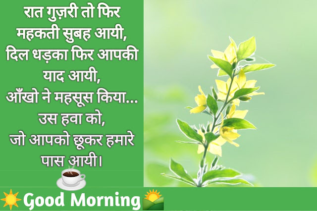 good morning shayari photo