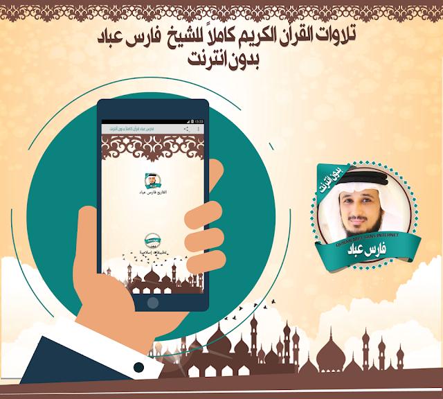 فارس عباد قرأن كامل بدون نت for Android - APK Download