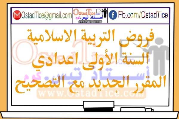 فروض التربية الإسلامية الأولى إعدادي