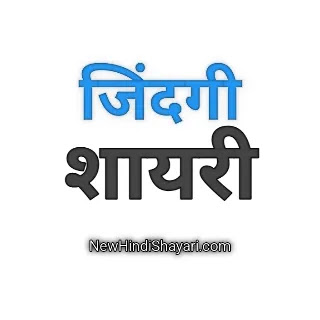 जिंदगी शायरी  - Best Zindagi Shayari Status & Quotes In Hindi