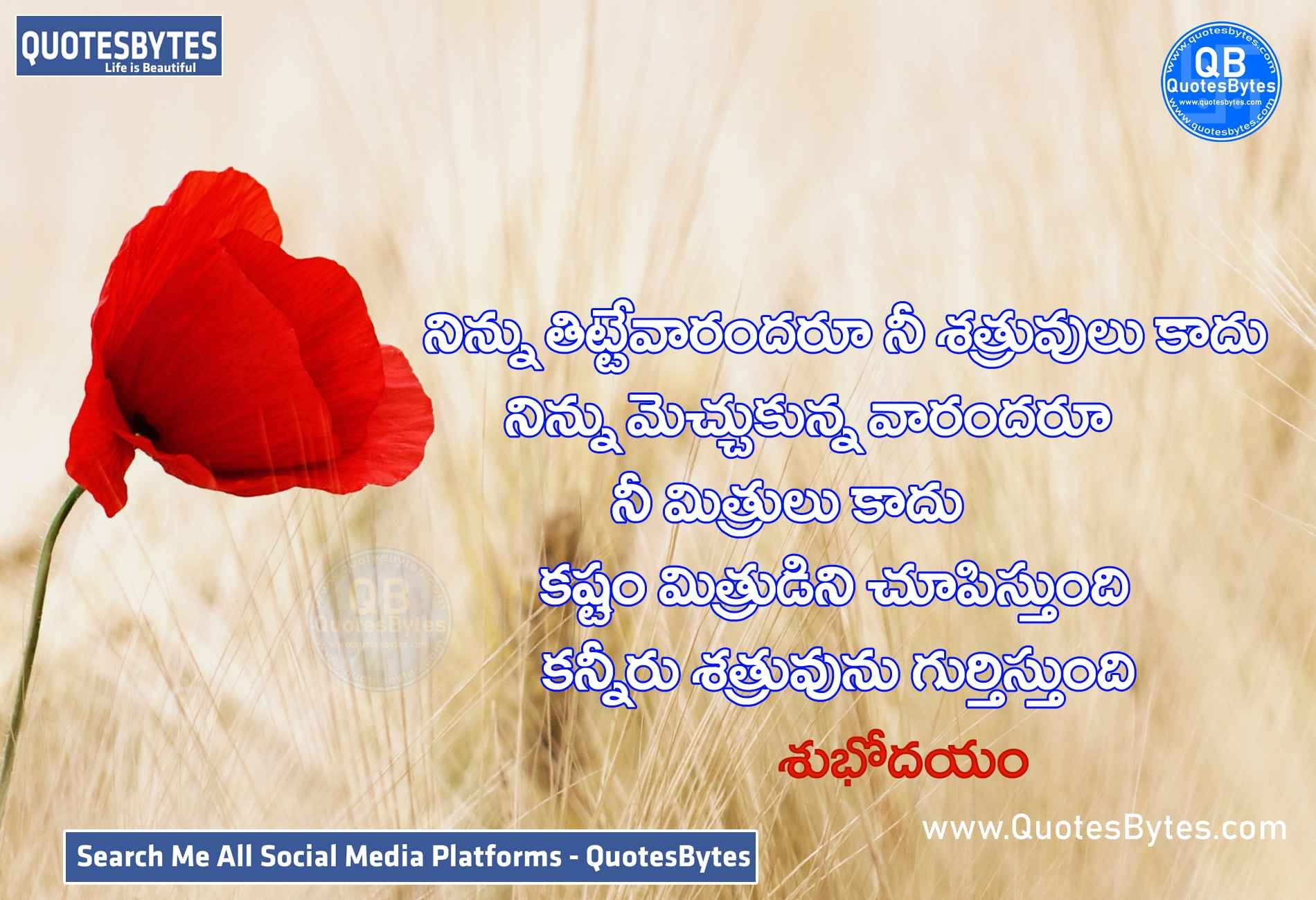 good morning images in telugu-good morning images with quotes in telugu
