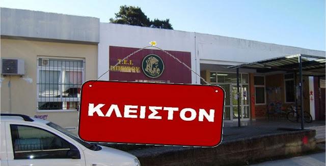 Πανεπιστήμιο Ηπείρου: Ιδρύονται διετή κέντρα επαγγελματικής εκπαίδευσης στην Ηγουμενίτσα