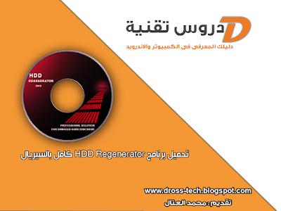 تحميل برنامج اصلاح الباد سيكتور HDD Regenerator كامل بالسيريال