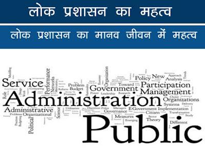 लोक प्रशासन का महत्त्व | Significance of Public Administration