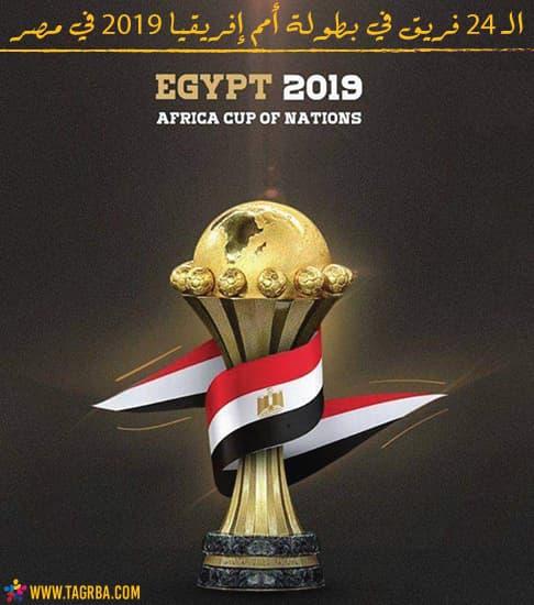 24 فريق فى بطولة كأس أمم إفريقيا 2019 فى مصر - منصة تجربة