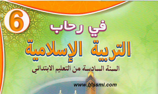 كراسة المتعلم في رحاب التربية الاسلامية المستوى السادس