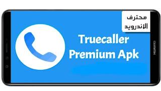 تنزيل برنامج تروكولر بريميوم truecaller premium mod مدفوع مهكر 2021 بدون اعلانات بأخر اصدار من ميديا فایر للاندرويد.