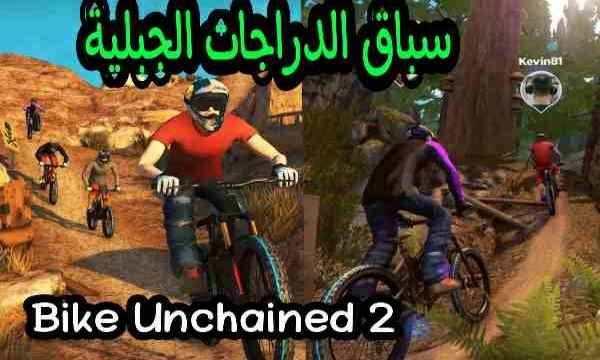 لعبة سباق الدراجات Bike Unchained 2