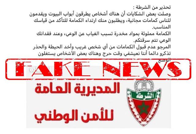 بالصورة..توقيف شخص نشر تدوينة زائفة منسوبة للمديرية العامة للأمن الوطني✍️👇👇👇