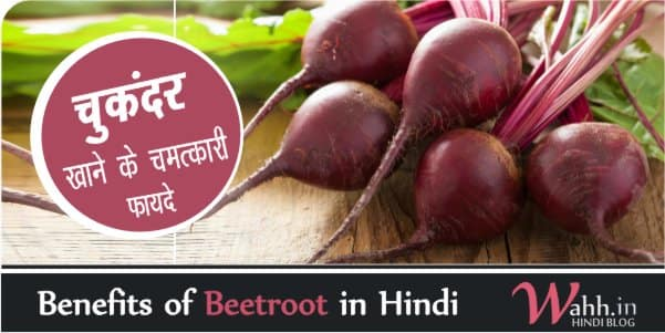 Benefits-of-Beetroot-in-Hindi