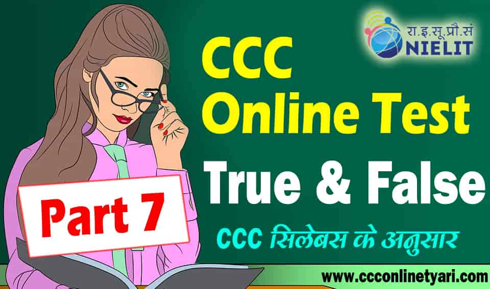 Ccc Online Test True False In Hindi, Ccc Online Test 2019 True False, Ccc Online Tyari, Online Test True False, Ccc Online Test Only True False.