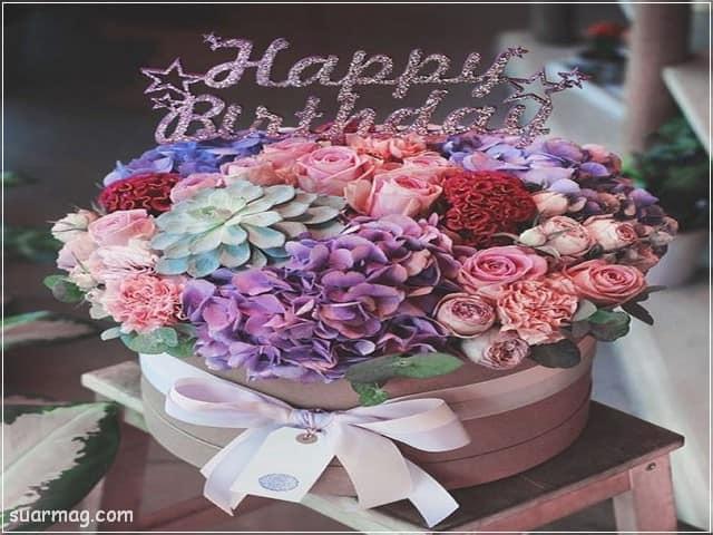 صور عيد ميلاد - عيد ميلاد سعيد 9   Birthday Photos - Happy Birthday 9