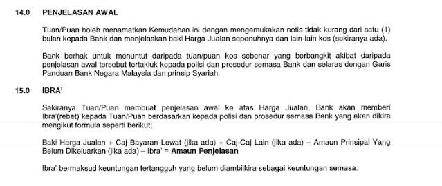 Pinjaman/Pembiayaan Peribadi Bank Rakyat