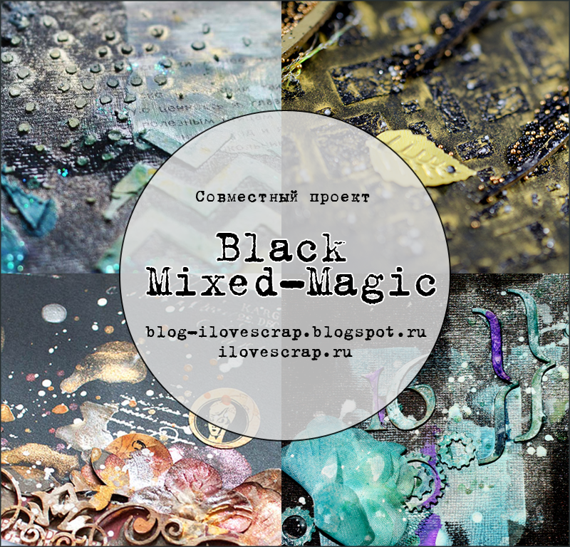 "СП ""Black Mixed-Magic"""