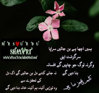 Kalim Ajiz ki Shayari, Urdu Shayari images, Beutyful Shayari images