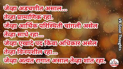 राग-Marathi-Suvichar-Suvichar-in-Marathi-Language-Good-thought-सुंदर-विचार-सुविचार-फोटो-marathi-suvichar-with-images