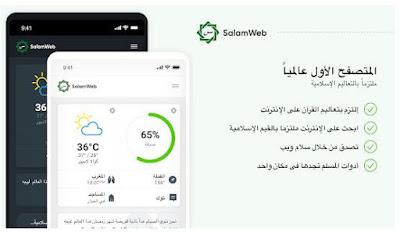 برنامج, متصفح, الانترنت, الاسلامي,  سلام, ويب, SalamWeb, لجميع, أنظمة, التشغيل