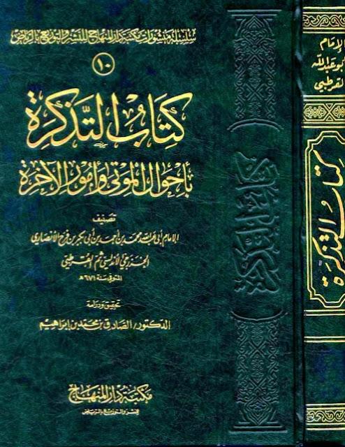 download kitab kuning tasawwuf tadzkirah imam qurthuby