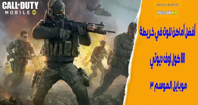 أفضل أماكن للوت في خريطة BR كول اوف ديوتي موبايل،   كول اوف ديوتي موبايل بيتا،كول اف ديوتي،كول اوف ديوتي للكمبيوتر،Call of Duty: Mobile،تحميل كول اوف ديوتي موبايل،كول أوف ديوتي وار زون،تحميل لعبة Call of Duty Mobile للكمبيوتر،Call of Duty: Warzone