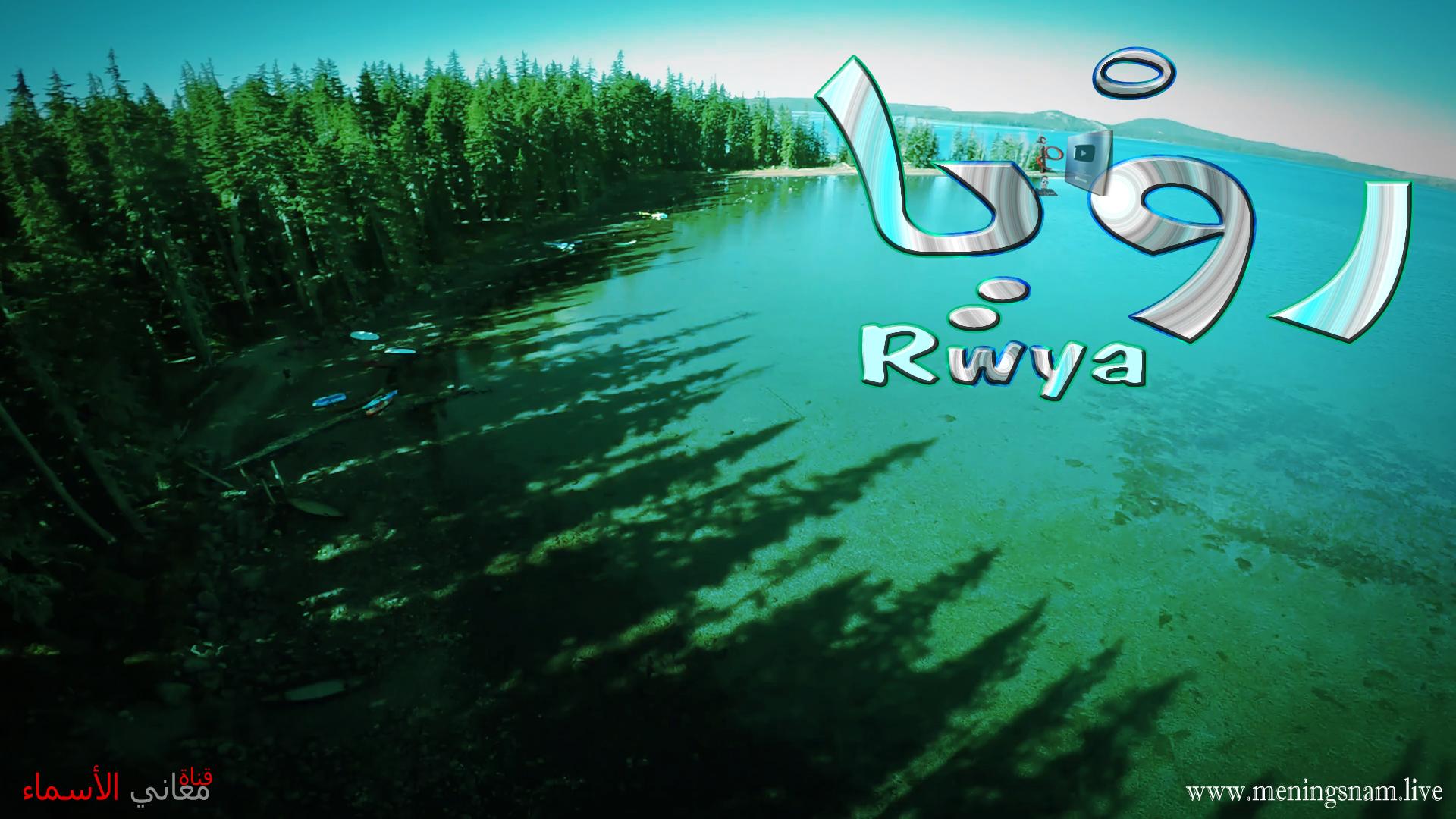 ,معنى, اسم, رويا, وصفات, حاملة, هذا الاسم Rwya,