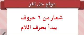 شعار من 6 حروف يبدأ بحرف اللام