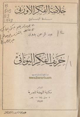 خريف الفكر اليوناني - عبد الرحمن بدوي , pdf