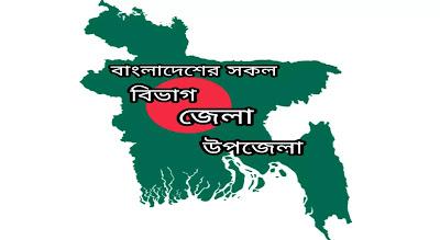 বাংলাদেশের বিভাগ, জেলা, উপজেলা, বাংলাদেশের বিভাগ কয়টি ও কি কি, bangladesh city, bangladesh city names, bangladesh capital, বাংলাদেশের সব জেলার নাম, উপজেলার নাম,