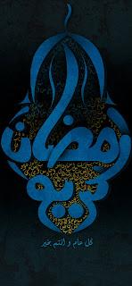خلفية ايفون رمضان كريم سوداء