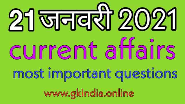 current-affairs-quiz-in-hindi-21-january-2021-most-important-questions-and-answers