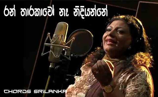 Ran Tharakawo Na Nidiyanne song chords, Chandrika Siriwardena song chords, Ran Tharakawo Na Nidiyanne chords, Chandrika Siriwardena songs,