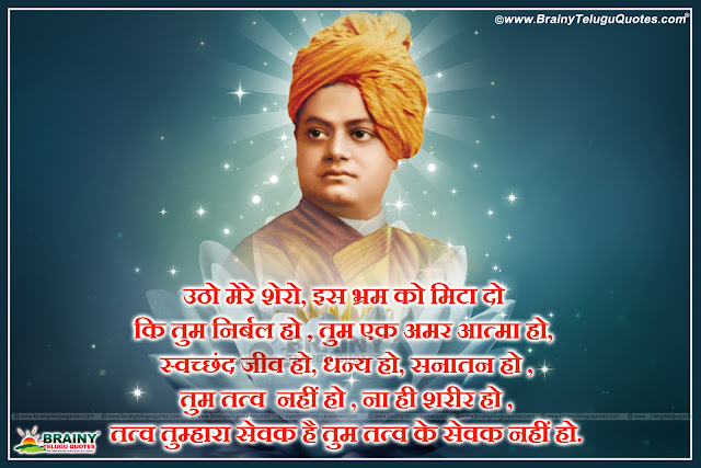 Here is a Latest English  Swami Vivekananda Motivational Messages shayari with Nice Images Online,Cool and Best Inspiring Thoughts shayari of Swami Vivekananda, Awesome Great Lines by Swami Vivekananda, Swami Vivekananda Wallpapers with Nice Messages,Swami Vivekananda shayari in hindi,Swami Vivekananda inspirational shayari with hd wallpapersin hindi