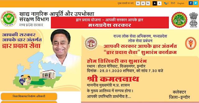 MP Doorstep Delivery Scheme | MP Dwar Praday Yojana