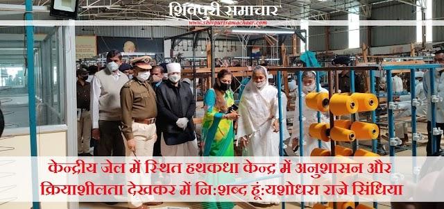 केंद्रीय जेल में स्थित हथकरघा केंद्र में अनुशासन और क्रियाशीलता देखकर में नि:शब्द हूंं:  यशोधरा राजे सिंधिया - Shivpuri News