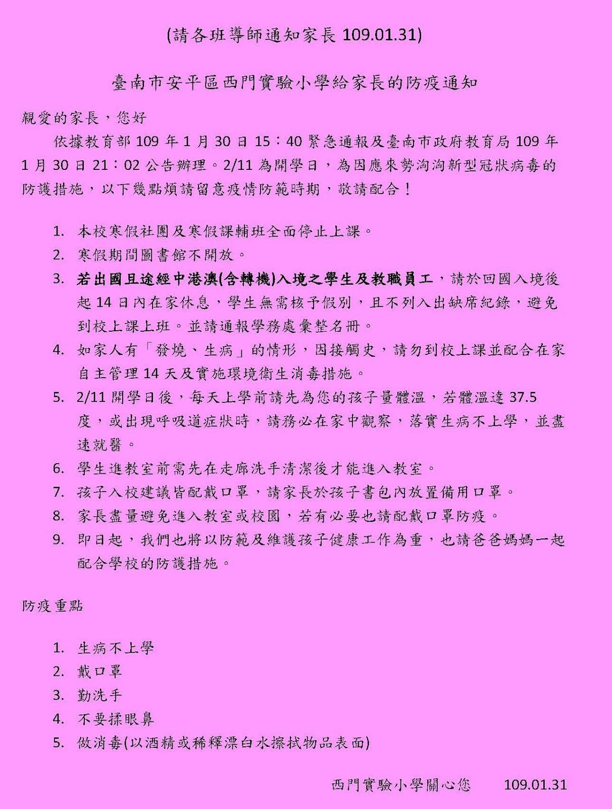 臺南市西門實驗小學全球資訊網: 臺南市安平區西門實小給家長的防疫通知109.01.31