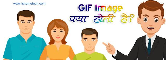 GIF image kya hoti hai?